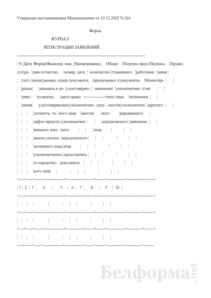 Журнал регистрации заявлений. Страница 1