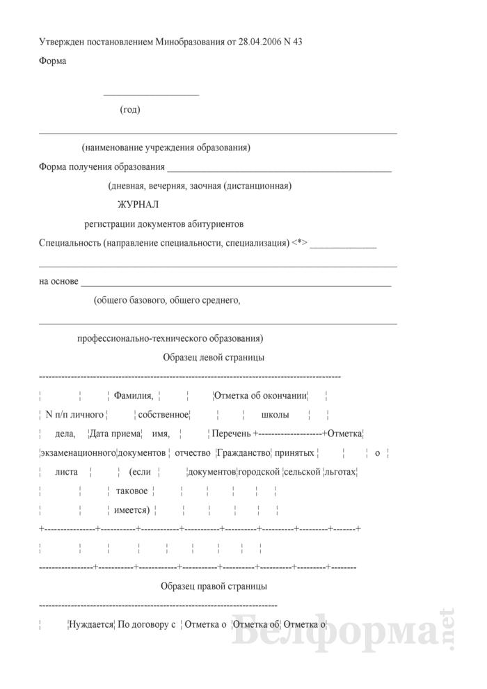 Журнал регистрации заявлений абитуриентов (для средних специальных учебных заведений). Страница 1