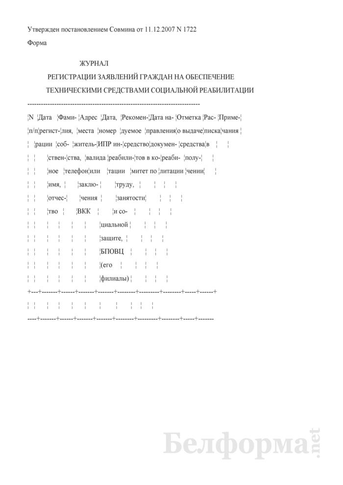Журнал регистрации заявлений граждан на обеспечение техническими средствами социальной реабилитации. Страница 1