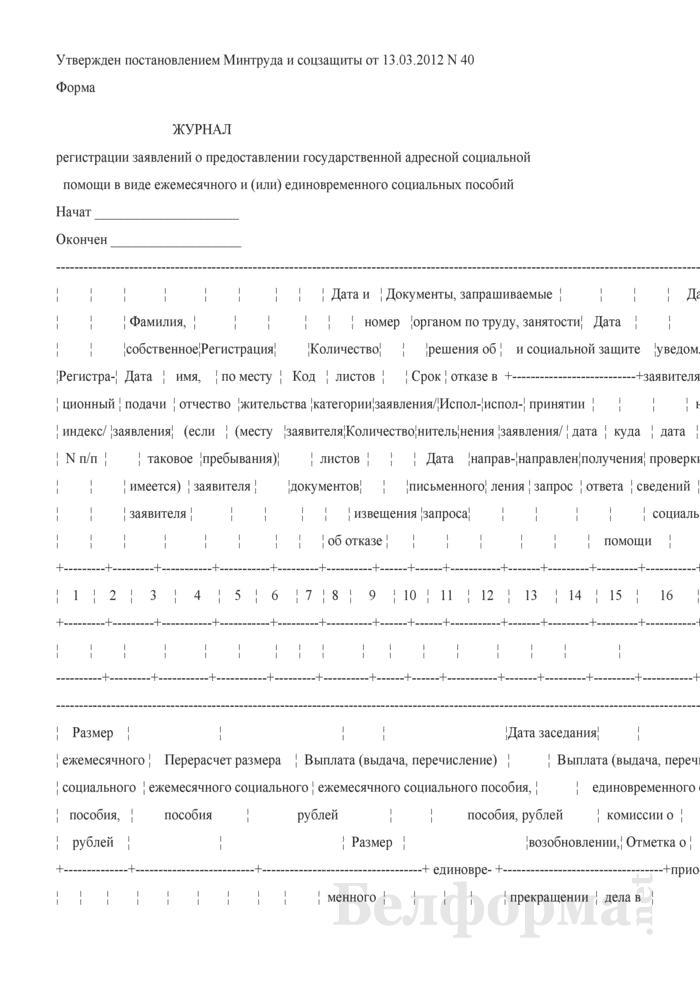 Журнал регистрации заявлений о предоставлении государственной адресной социальной помощи в виде ежемесячного и (или) единовременного социальных пособий. Страница 1