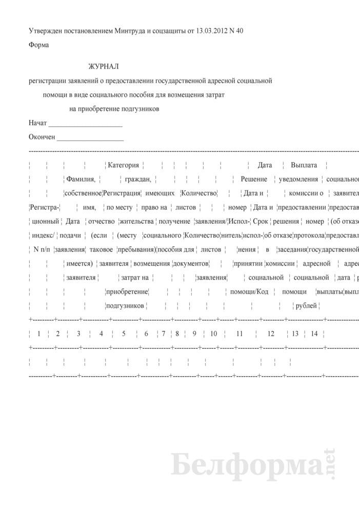Журнал регистрации заявлений о предоставлении государственной адресной социальной помощи в виде социального пособия для возмещения затрат на приобретение подгузников. Страница 1