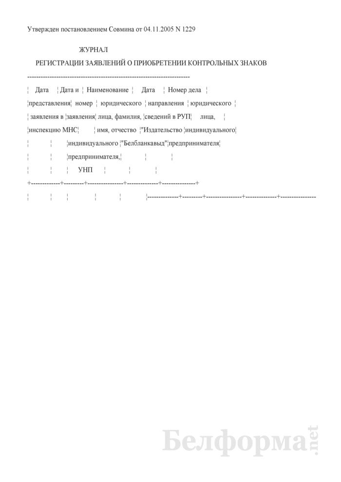 Журнал регистрации заявлений о приобретении контрольных знаков. Страница 1