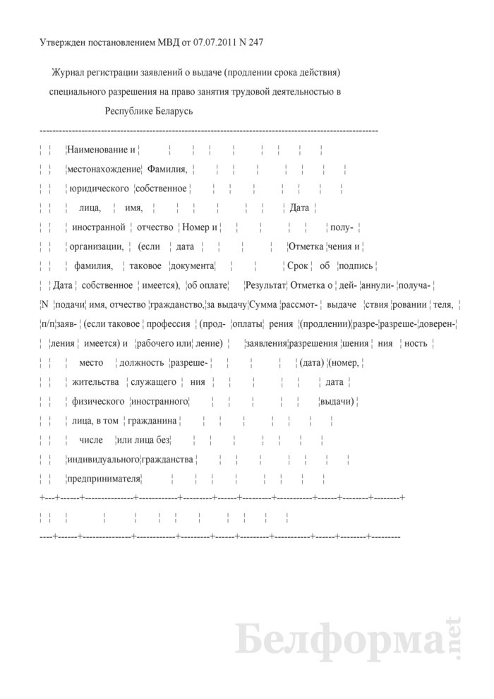 Журнал регистрации заявлений о выдаче (продлении срока действия) специального разрешения на право занятия трудовой деятельностью в Республике Беларусь. Страница 1