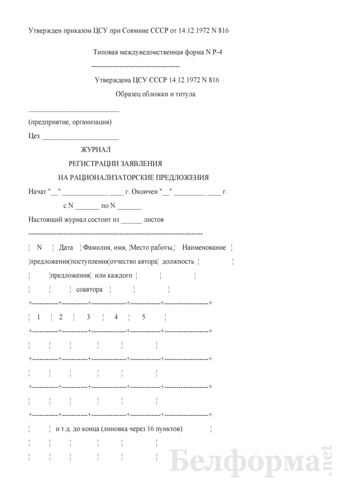Журнал регистрации заявления на рационализаторские предложения. Типовая междуведомственная форма № Р-4. Страница 1