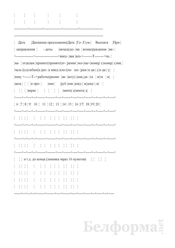 Журнал регистрации заявления на рационализаторские предложения. Типовая междуведомственная форма № Р-4. Страница 2
