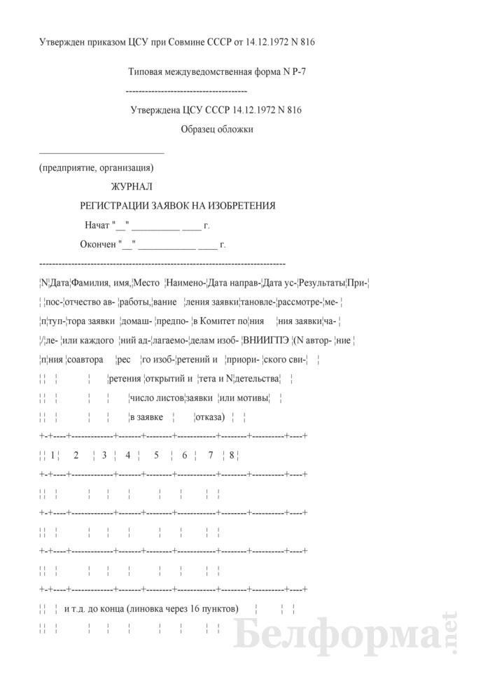 Журнал регистрации заявок на изобретения (Образец обложки). Типовая междуведомственная форма № Р-7. Страница 1