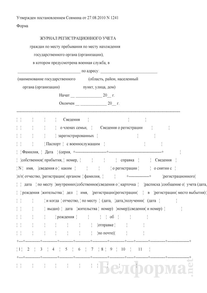 Журнал регистрационного учета граждан по месту пребывания по месту нахождения государственного органа (организации), в котором предусмотрена военная служба. Страница 1