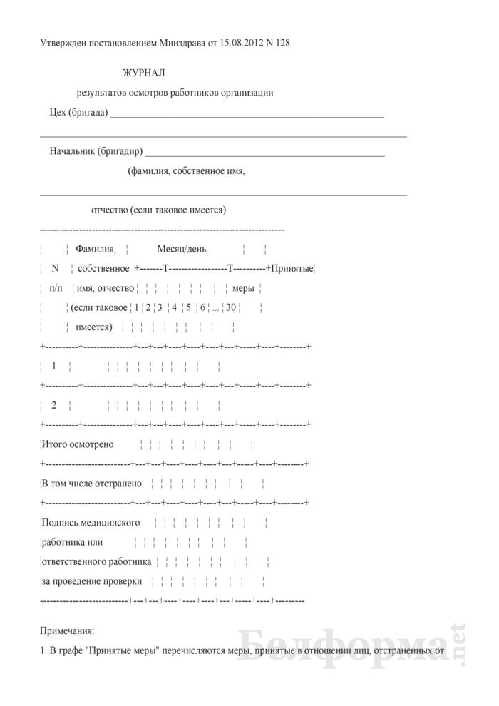 Журнал результатов осмотров работников организации. Страница 1