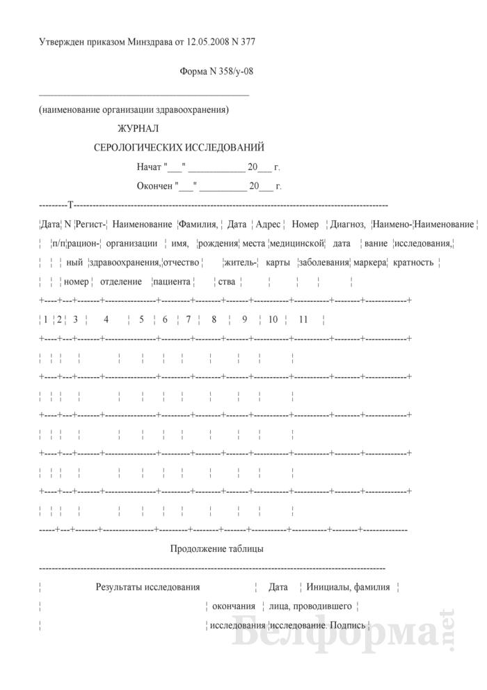 Журнал серологических исследований. Форма № 358/у-08. Страница 1