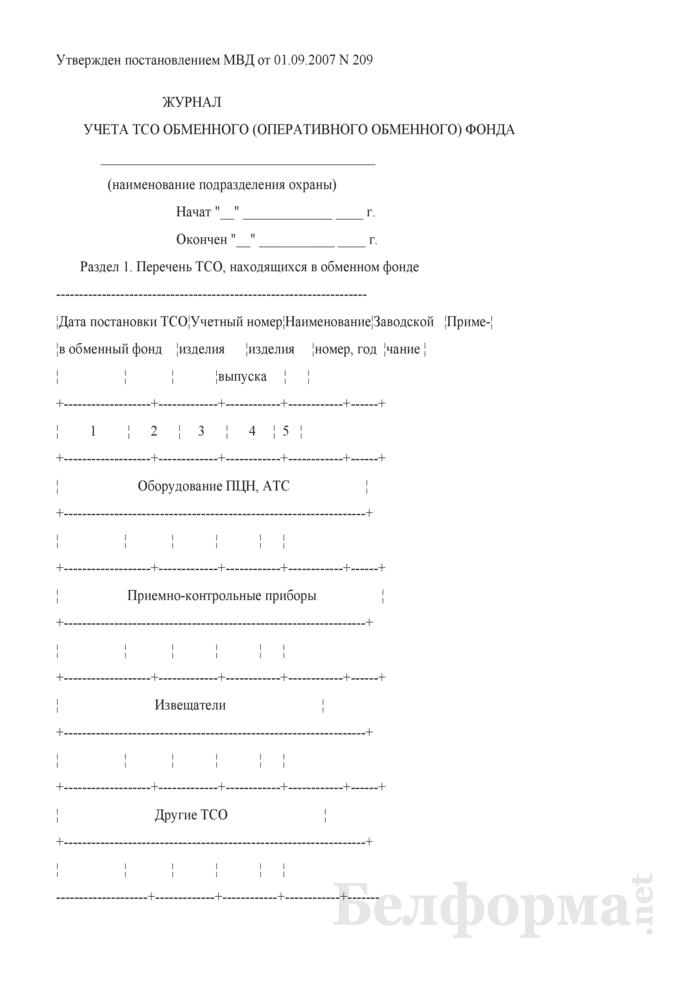 Журнал учета ТСО обменного (оперативного обменного) фонда. Страница 1