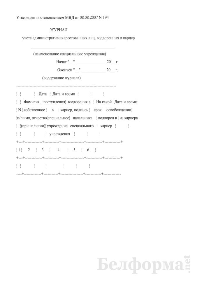 Журнал учета административно арестованных лиц, водворенных в карцер. Страница 1