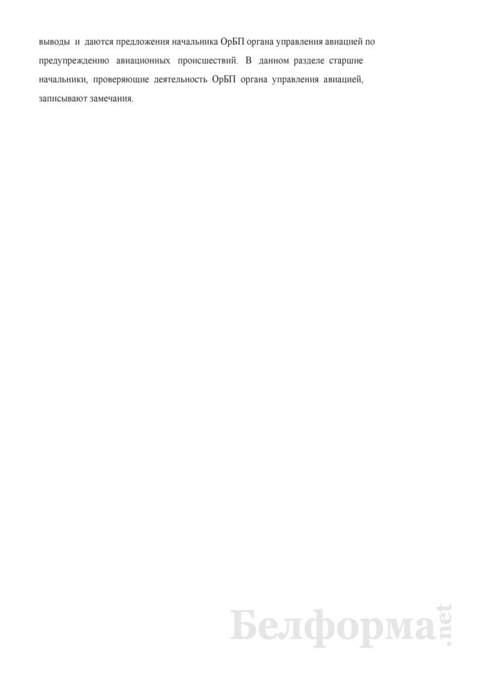 Журнал учета авиационных инцидентов (органа управления авиацией). Страница 4