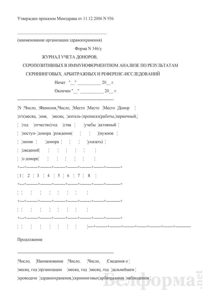 Журнал учета доноров, серопозитивных в иммуноферментном анализе по результатам скрининговых, арбитражных и референс-исследований. Форма № 346/у. Страница 1