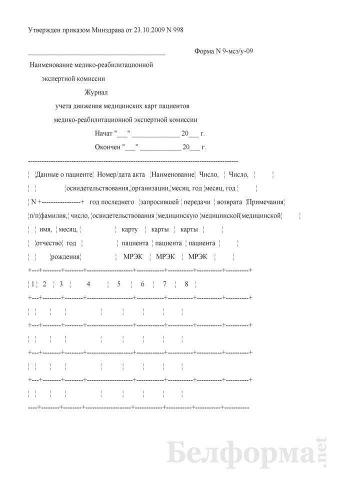Журнал учета движения медицинских карт пациентов медико-реабилитационной экспертной комиссии (Форма № 9-мсэ/у-09). Страница 1