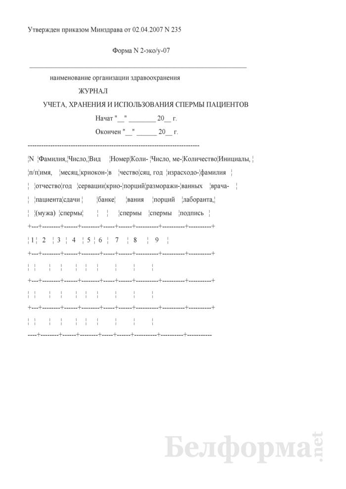 Журнал учета, хранения и использования спермы пациентов. Форма № 2-эко/у-07. Страница 1