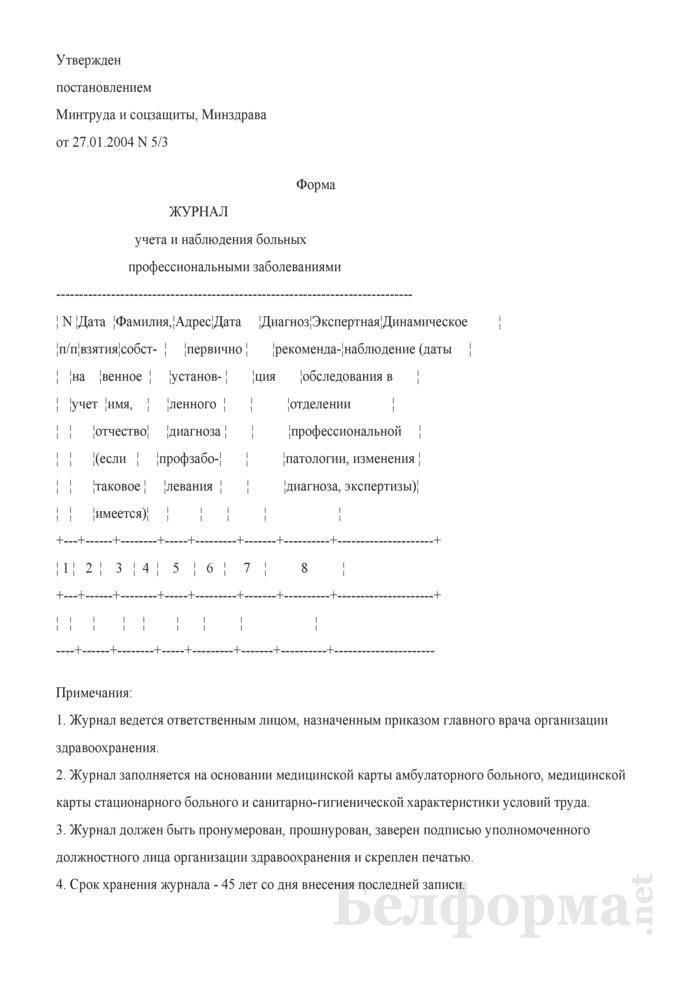 Журнал учета и наблюдения больных профессиональными заболеваниями. Страница 1