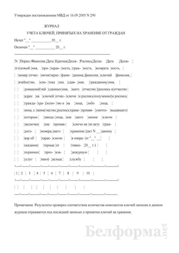 Журнал учета ключей, принятых на хранение от граждан. Страница 1