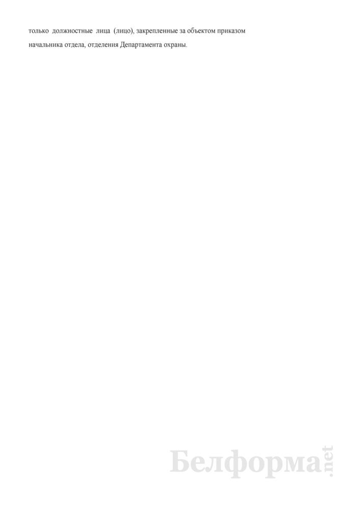 Журнал учета кодовых карт охраняемых объектов отдела (отделения) Департамента охраны МВД Республики Беларусь. Страница 2