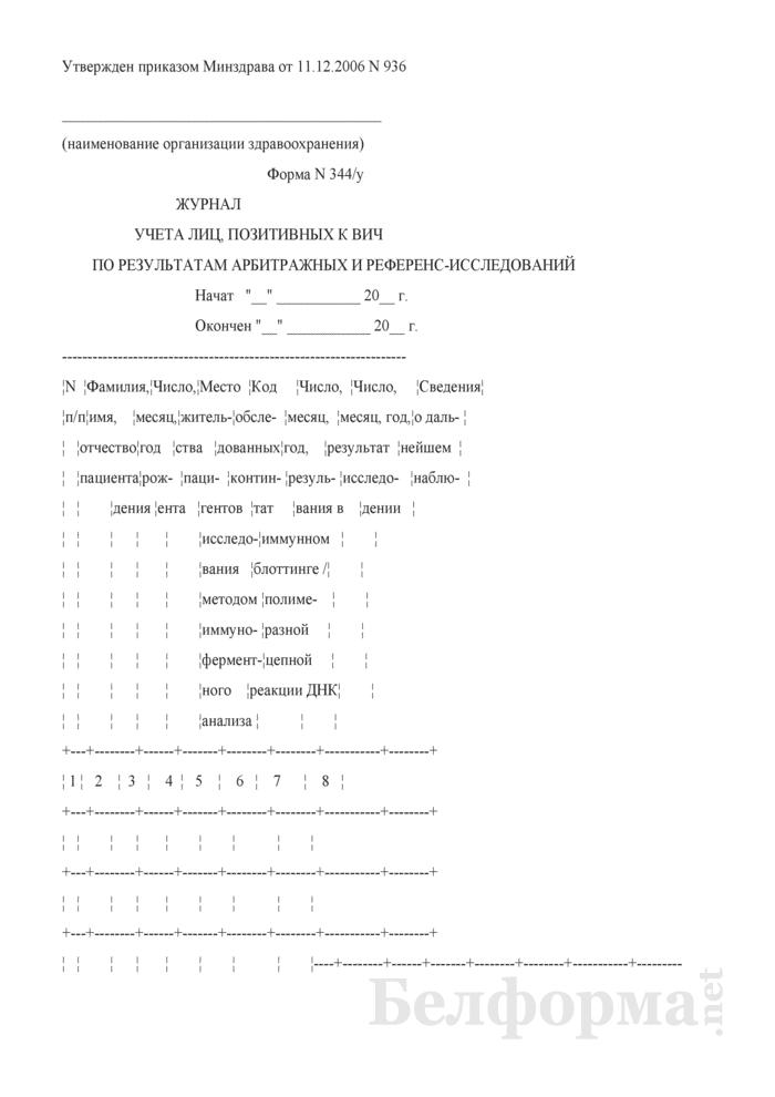 Журнал учета лиц, позитивных к ВИЧ по результатам арбитражных и референс-исследований. Форма № 344/у. Страница 1