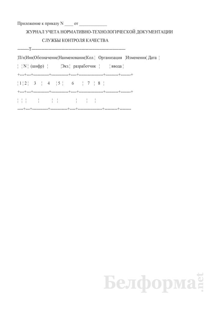 Журнал учета нормативно-технологической документации службы контроля качества. Страница 1