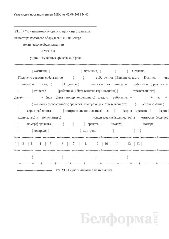 Журнал учета полученных средств контроля. Страница 1