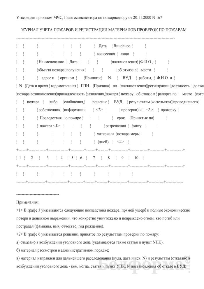 Журнал учета пожаров и регистрации материалов проверок по пожарам. Страница 1