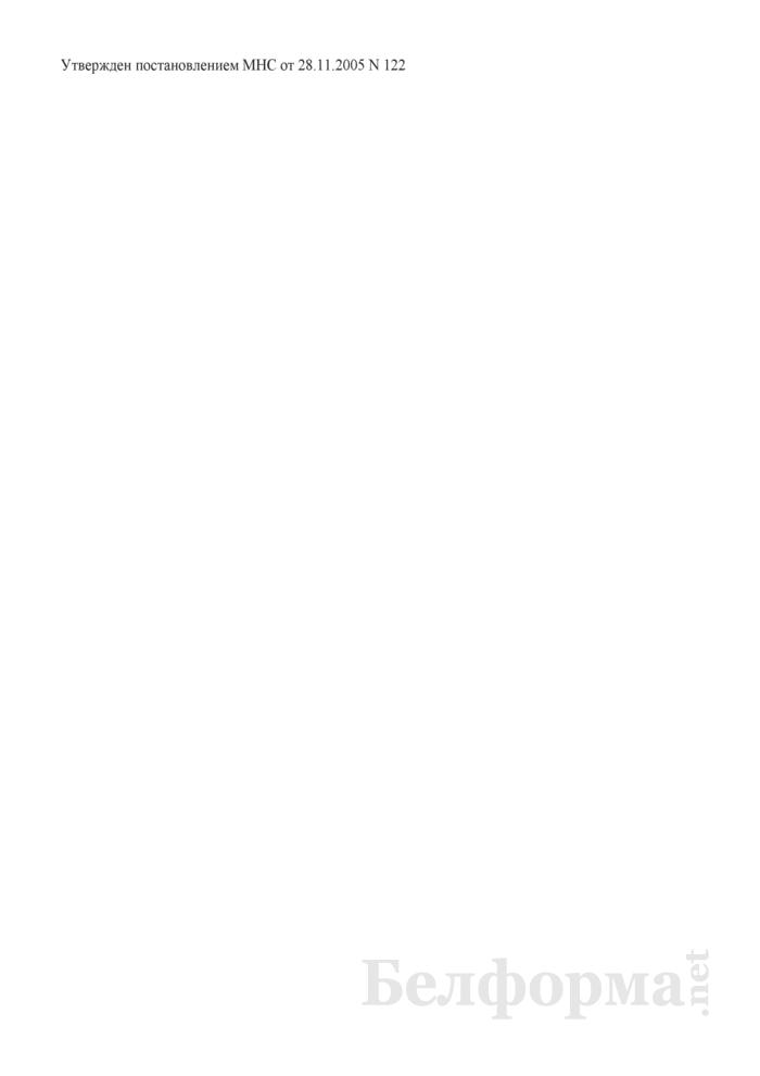 Журнал учета предоставления сведений из государственного реестра юридических лиц и индивидуальных предпринимателей, осуществляющих производство, импорт, хранение (как вид предпринимательской деятельности) табачных изделий, оптовую и розничную торговлю ими. Страница 1
