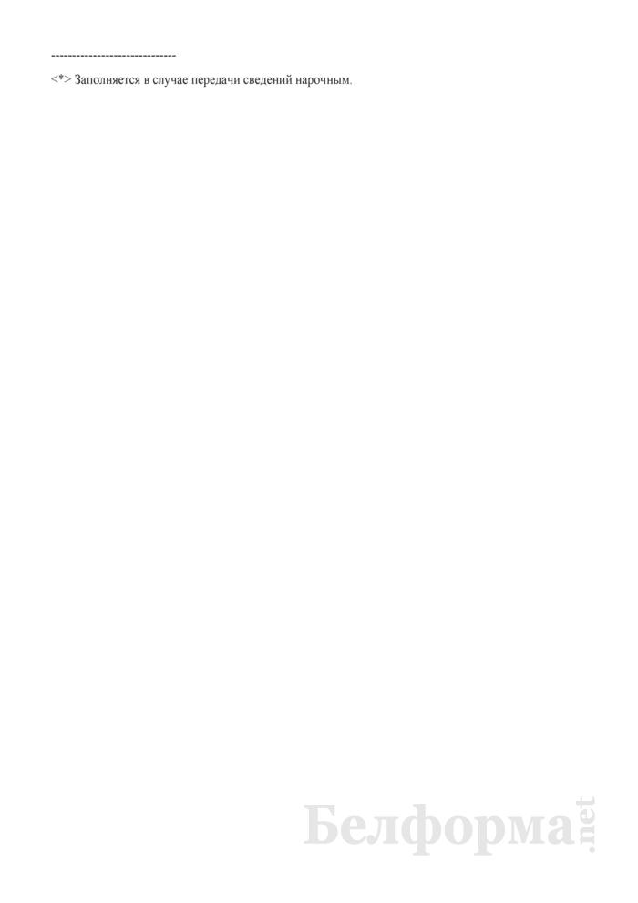 Журнал учета предоставления сведений из государственного реестра юридических лиц и индивидуальных предпринимателей, осуществляющих производство, импорт, хранение (как вид предпринимательской деятельности) табачных изделий, оптовую и розничную торговлю ими. Страница 3