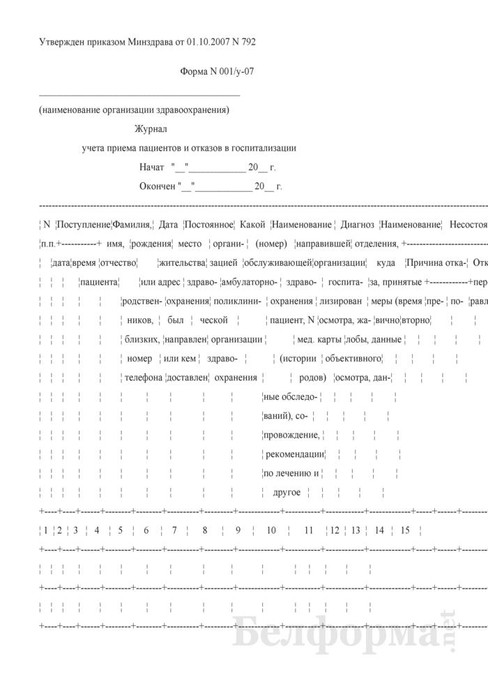 Журнал учета приема больных и отказов в госпитализации. Форма № 001/у-07. Страница 1