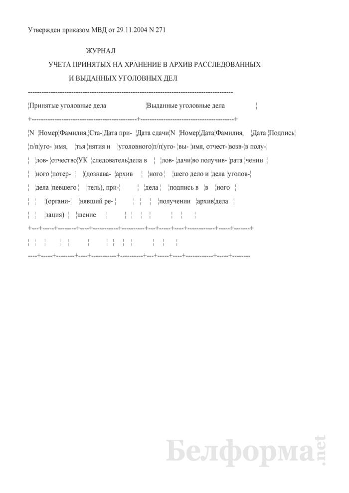 Журнал учета принятых на хранение в архив расследованных и выданных уголовных дел. Страница 1