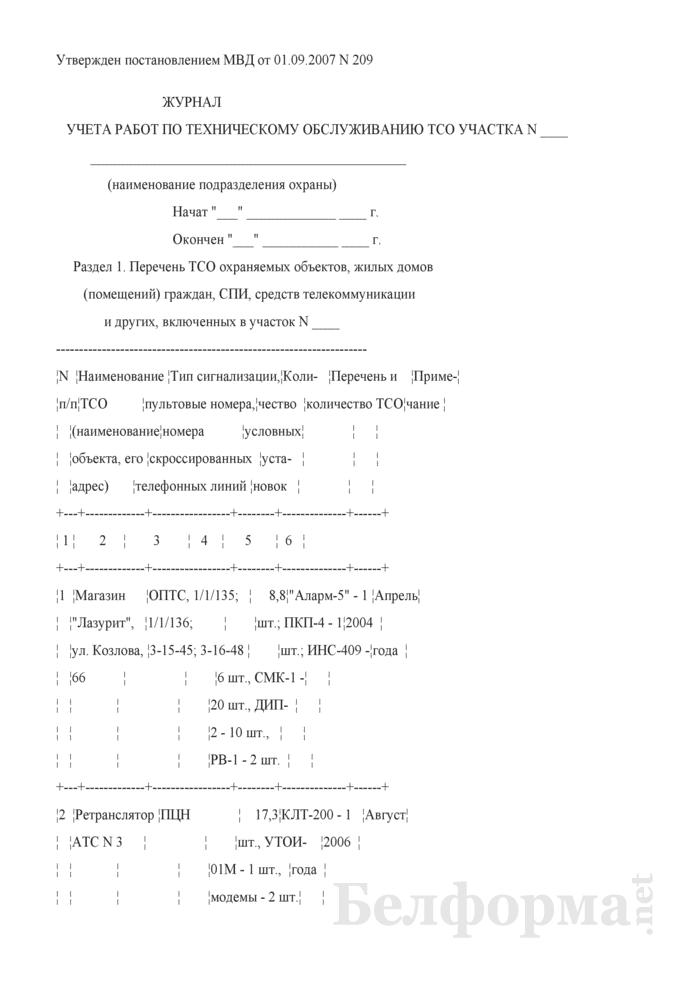 Журнал учета работ по техническому обслуживанию ТСО. Страница 1