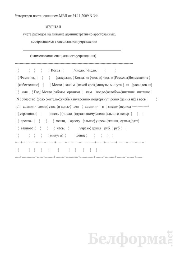 Журнал учета расходов на питание административно арестованных, содержащихся в специальном учреждении. Страница 1