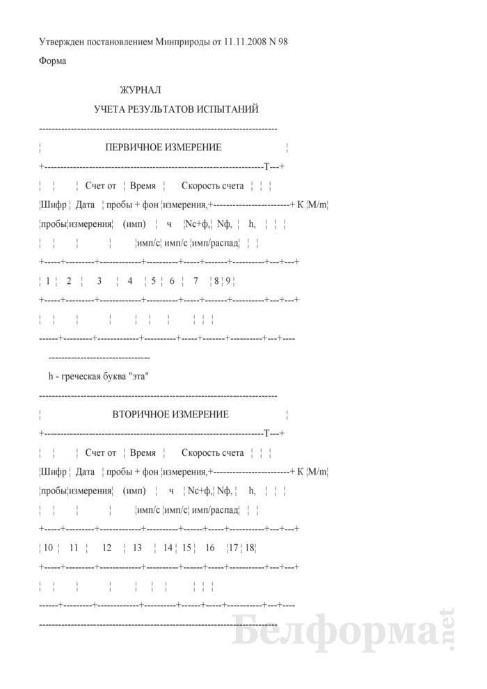 Журнал учета результатов испытаний. Страница 1