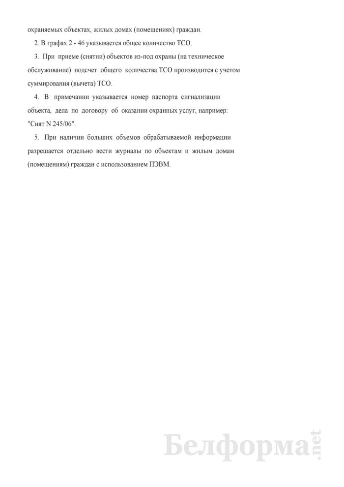 Журнал учета средств и систем охраны, установленных на охраняемых объектах, жилых домах (помещениях) граждан. Страница 2