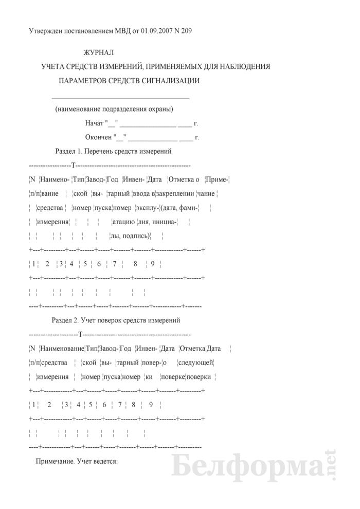 Журнал учета средств измерений, применяемых для наблюдения параметров средств сигнализации. Страница 1