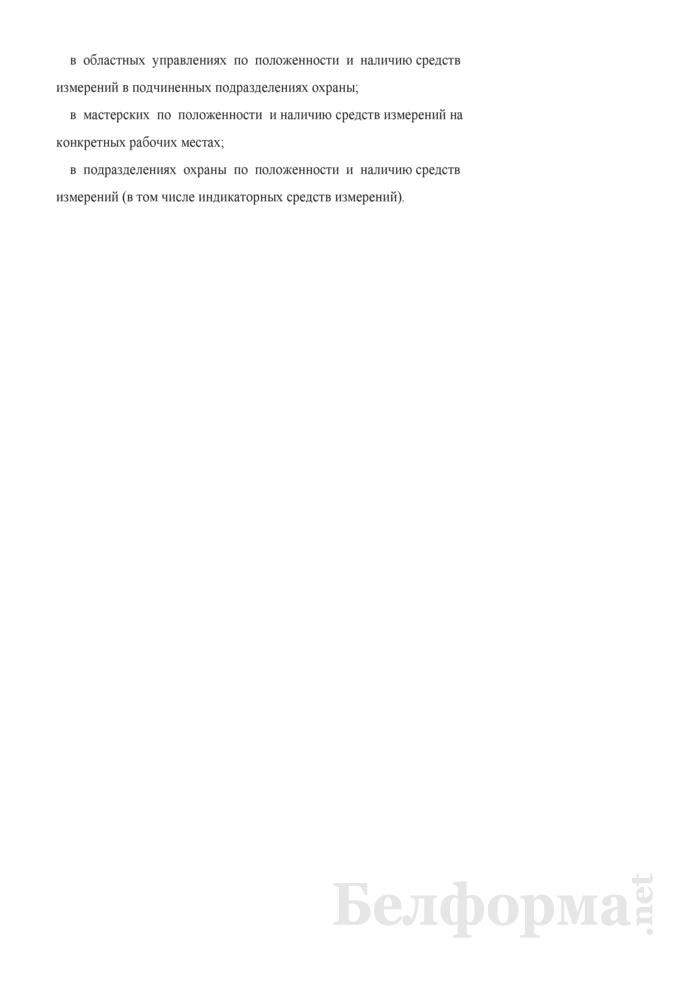 Журнал учета средств измерений, применяемых для наблюдения параметров средств сигнализации. Страница 2