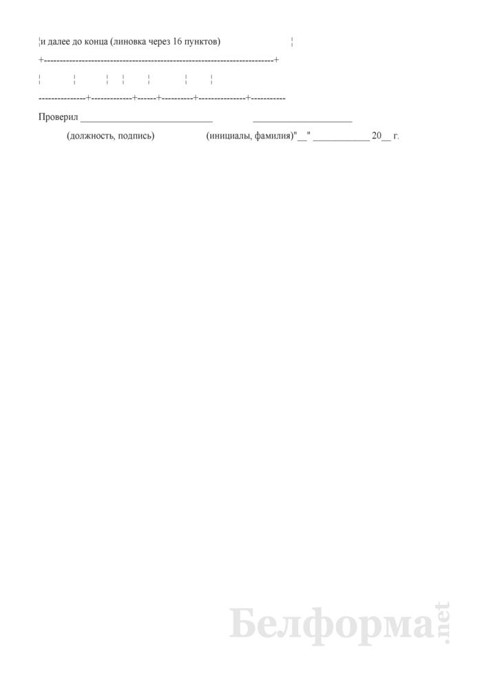 Журнал учета стационарных источников выбросов и их характеристик. Форма № ПОД-1. Страница 3