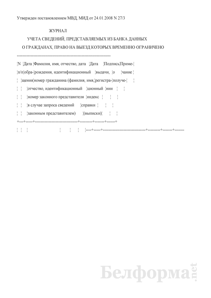Журнал учета сведений, представляемых из банка данных о гражданах, право на выезд которых временно ограничено. Страница 1
