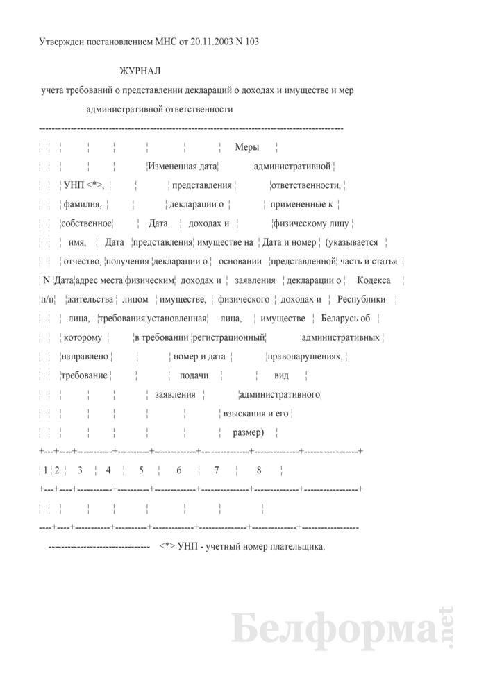 Журнал учета требований о представлении деклараций о доходах и имуществе и мер административной ответственности. Страница 1