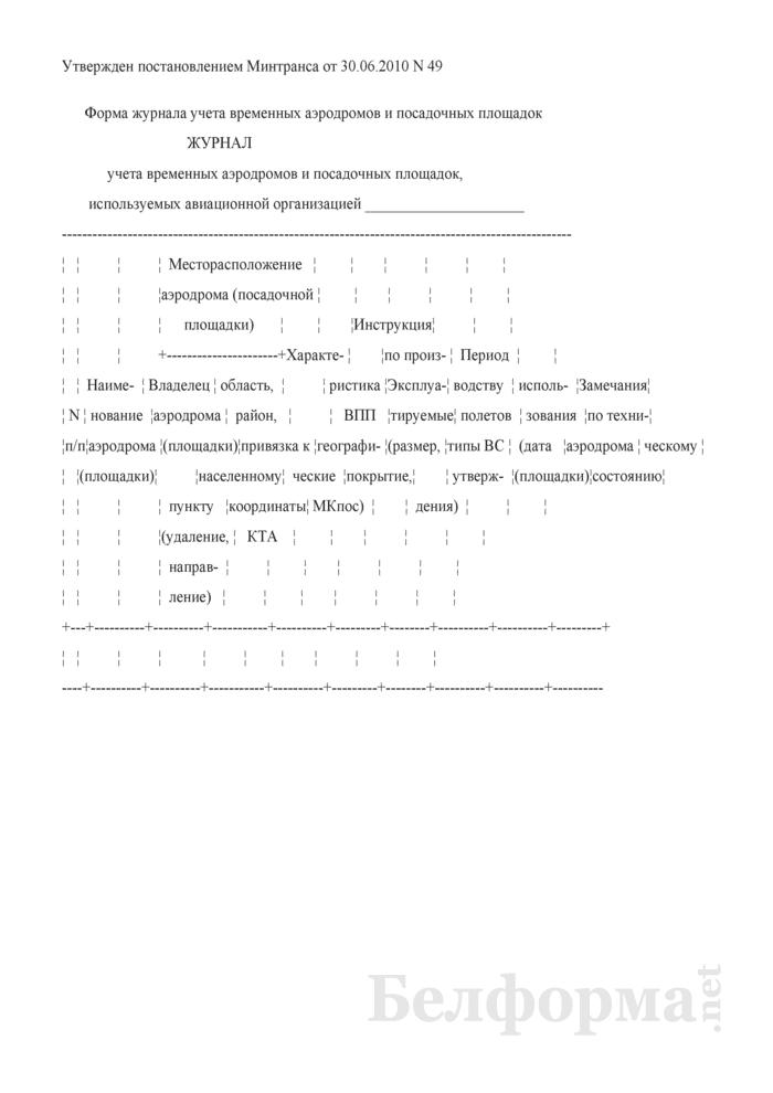 Журнал учета временных аэродромов и посадочных площадок. Страница 1