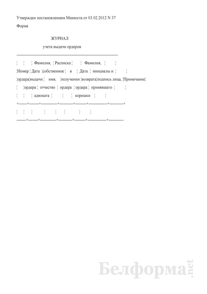 Журнал учета выдачи ордеров (который адвокат должен иметь для выполнения отдельных поручений по оказанию юридической помощи в случаях, предусмотренных законодательными актами). Страница 1