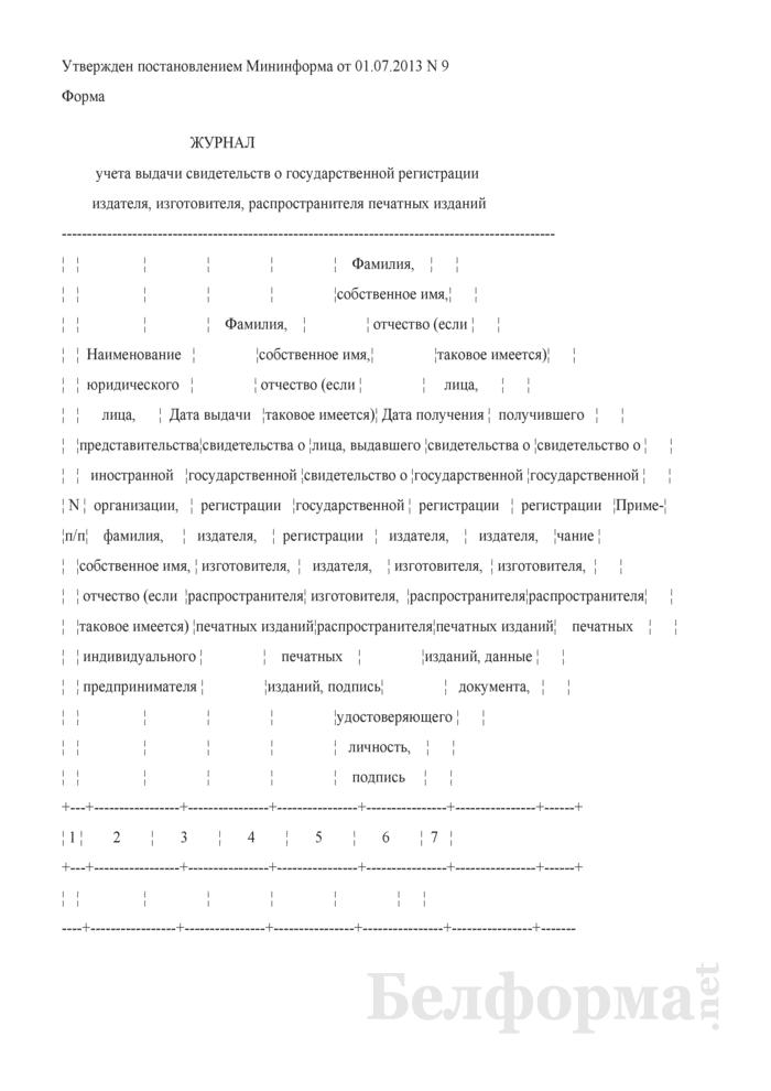 Журнал учета выдачи свидетельств о государственной регистрации издателя, изготовителя, распространителя печатных изданий (Форма). Страница 1