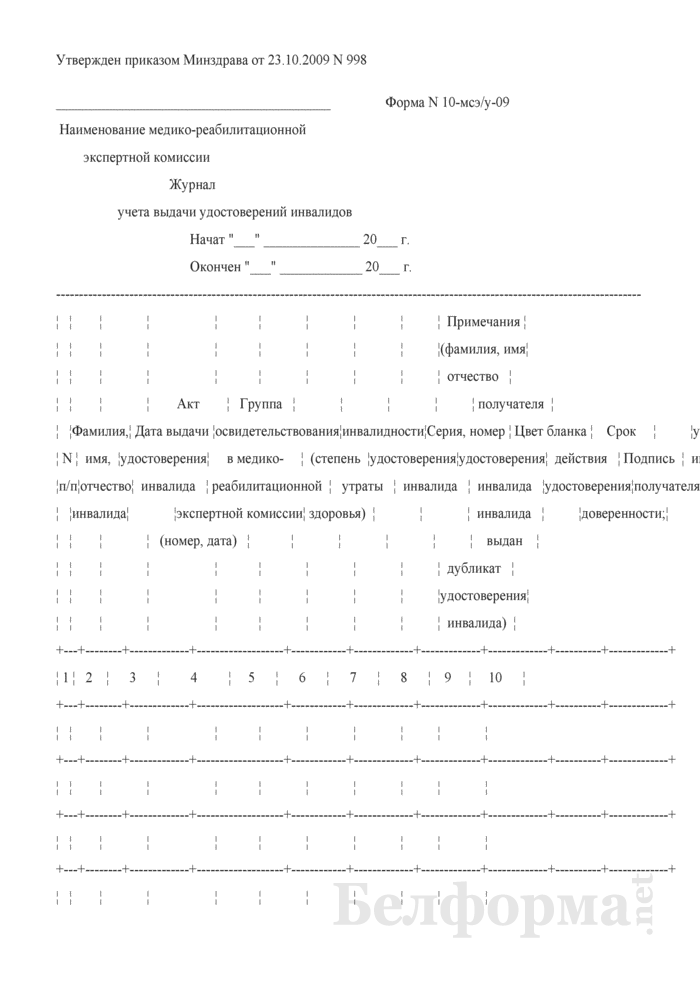 Журнал учета выдачи удостоверений инвалидов (Форма № 10-мсэ/у-09). Страница 1