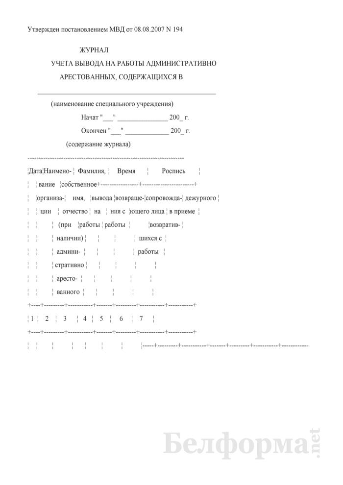 Журнал учета вывода на работы административно арестованных. Страница 1