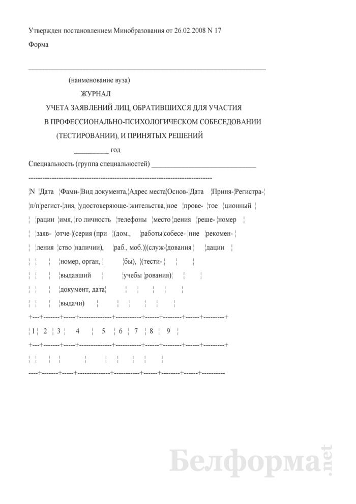 Журнал учета заявлений лиц, обратившихся для участия в профессионально-психологическом собеседовании (тестировании), и принятых решений. Страница 1