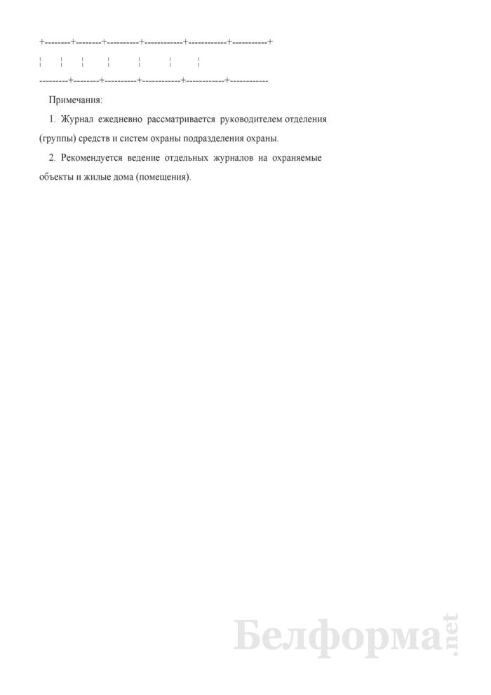 Журнал учета заявок на ремонт, срабатываний ТСО охраняемых объектов, жилых домов (помещений) граждан. Страница 2