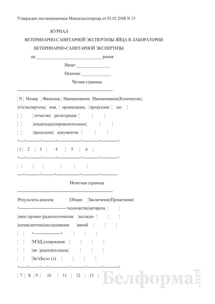 Журнал ветеринарно-санитарной экспертизы яйца в лаборатории ветеринарно-санитарной экспертизы. Страница 1