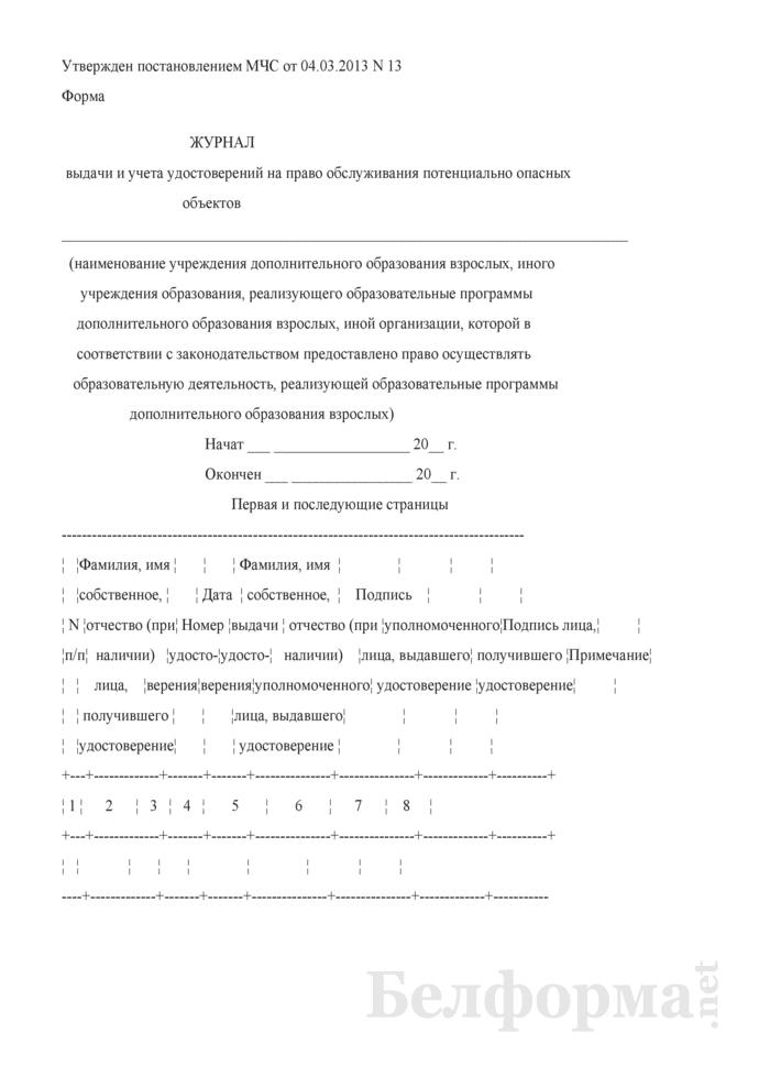 Журнал выдачи и учета удостоверений на право обслуживания потенциально опасных объектов (Форма). Страница 1