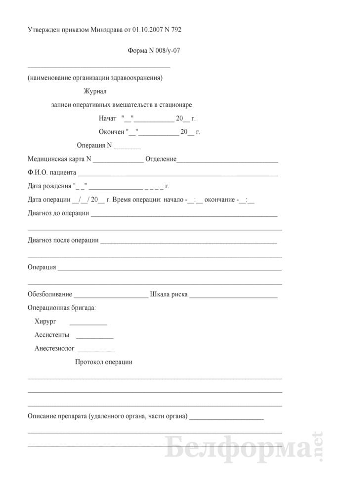 Журнал записи оперативных вмешательств в стационаре. Форма № 008/у-07. Страница 1