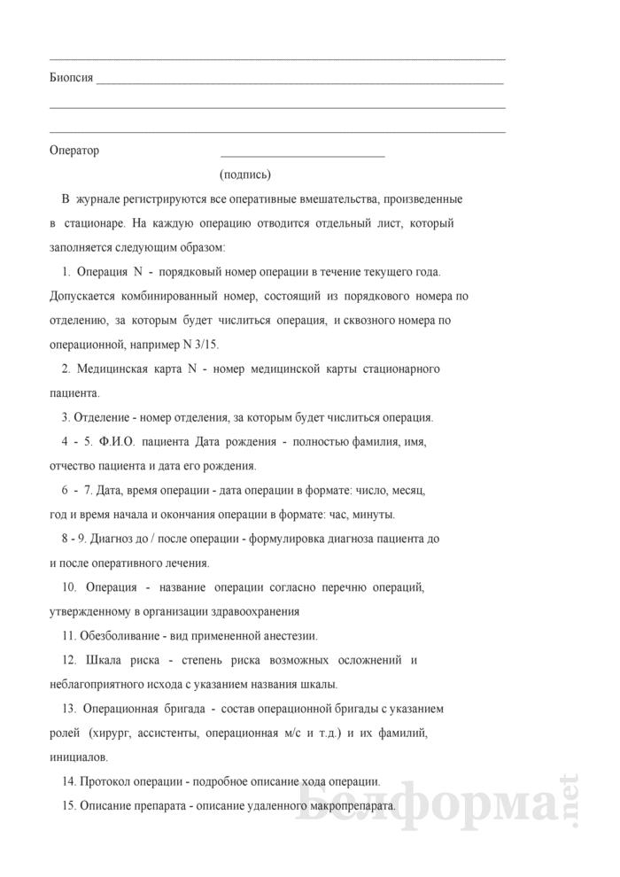 Журнал записи оперативных вмешательств в стационаре. Форма № 008/у-07. Страница 2